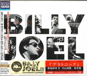 BILLY JOEL Piano Man The Very JAPAN BluSpecCD2