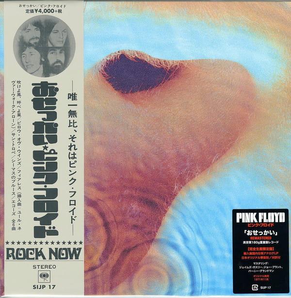 PINK FLOYD Meddle 180g LP JAPAN (SIJP-17)