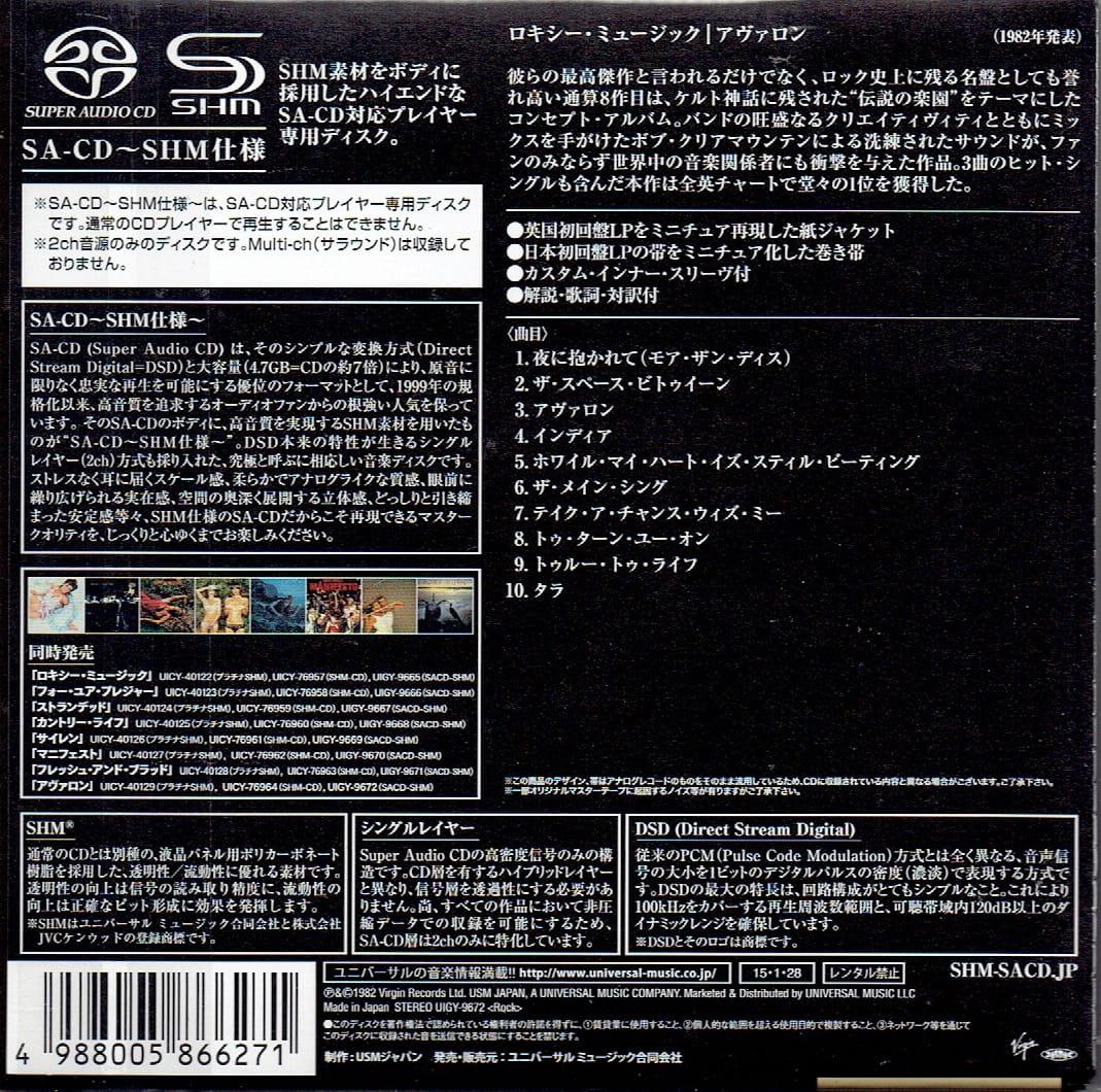 ROXY MUSIC Avalon JAPAN SHM SACD 2015 (UIGY-9672)