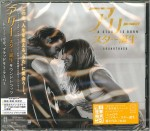LADY GAGA, BRADLEY COOPER A Star Is Born JAPAN CD