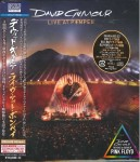 DAVID GILMOUR Live At Pompeii JAPAN DELUXE BOX 2xCD+2xBLU-RAY MULTICHANNEL (SICP-31083-86)