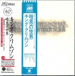 KING CRIMSON Starless and Bible Black - 40th Anniversary Edition JAPAN Cardboard (mini LP) HQCD + DVD Audio (IEZP-29)