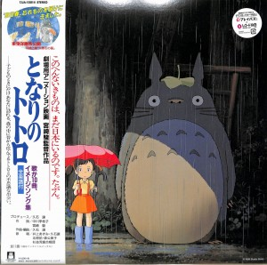 JOE HISAISHI My Neighbor Totoro: Image Album (TJJA-10014)