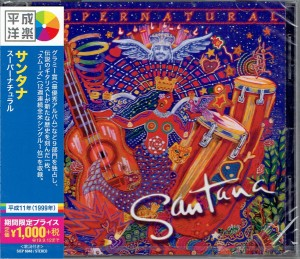 SANTANA Supernatural (JAPAN CD SICP-6048)