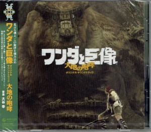 KOW OTANI Shadow of the Colossus (JAPAN CD)