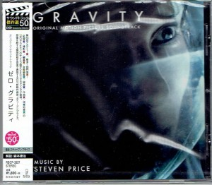GRAVITY - GRAWITACJA by Steven Price JAPAN CD (RBCP-2837)